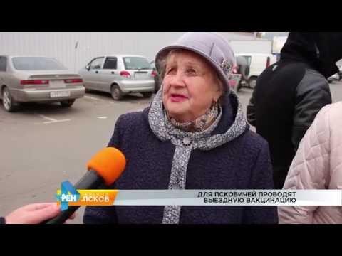 Новости Псков 13.10.2016 # Выездная вакцинация
