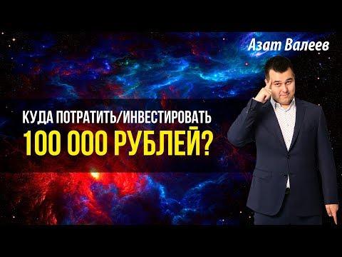 Куда стоит вложить 100 000 рублей, чтобы стать богатым? Инвестиции небольших сумм.