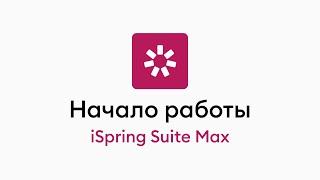 Начало работы с iSpring Suite Max