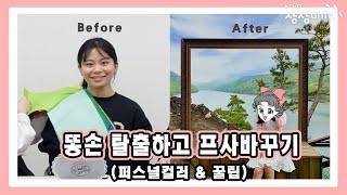 [BTS 4월-인생샷 시리즈] 이것만 알면 나도 셀기꾼! 인생샷 꿀팁 알려드림 (Feat. 옥천 수생식물학습원)