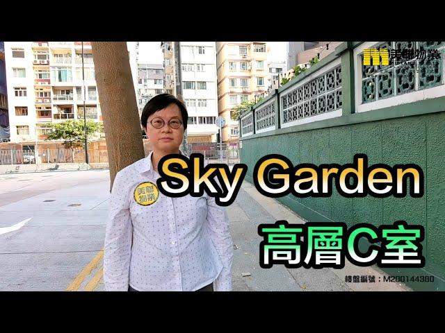 【代理Can推介】Sky-Garden Sky Garden高层C室
