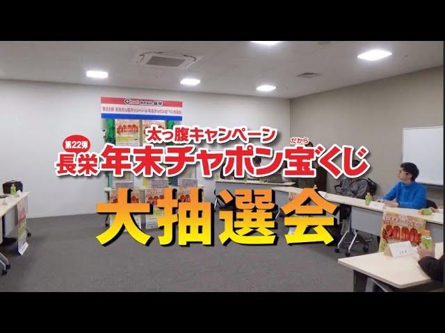 2019年末チャポン宝゛(だから)くじ抽選会・当選者インタビュー