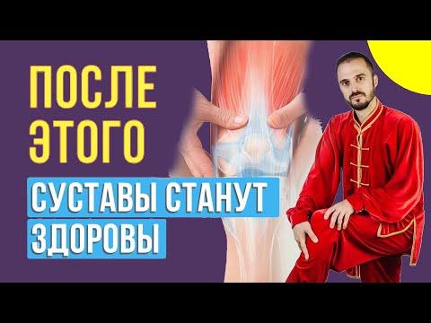 Болезни суставов как их правильно лечить. Восстановление суставов в домашних условиях!
