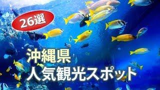 沖縄県のオススメ観光スポットランキング【26選】Okinawatouristattractions