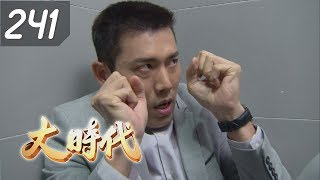 Great Times EP241 (Formosa TV Dramas)