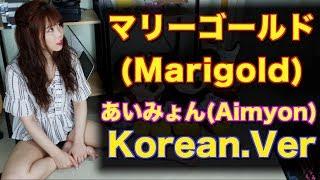 [あいみょん/マリーゴールド] cover by Naomi(Korean.Ver)