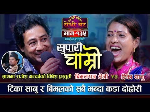 राजेश हमाल भनेर टिका सानु झुक्किएपछि Supari Chamro Live Dohori| Bimalraj Chhetri VS Tika Sanu Ep.135