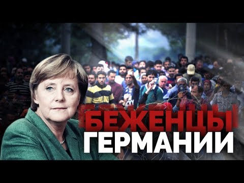 Беженцы в Германии | мусульманская оккупация | переселение народов | Европейский союз