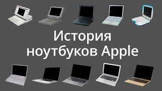 История ноутбуков Apple