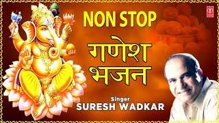 गणेश उत्सव स्पेशल 2018 I NON STOP गणेश जी के भजन I SURESH WADKAR I Ganesh Mantra, Chalisa, Aarti