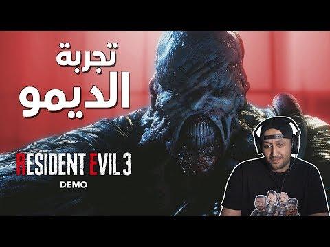 تجربة الديمو Resident Evil 3 Demo