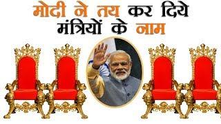 भव्य होगा Modi का शपथ ग्रहण समारोह, कई नए मंत्री बनेंगे, कुछ पुराने चेहरे बाहर