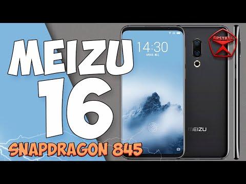 Честный обзор  Meizu 16th на Snapdragon 845 / Арстайл /