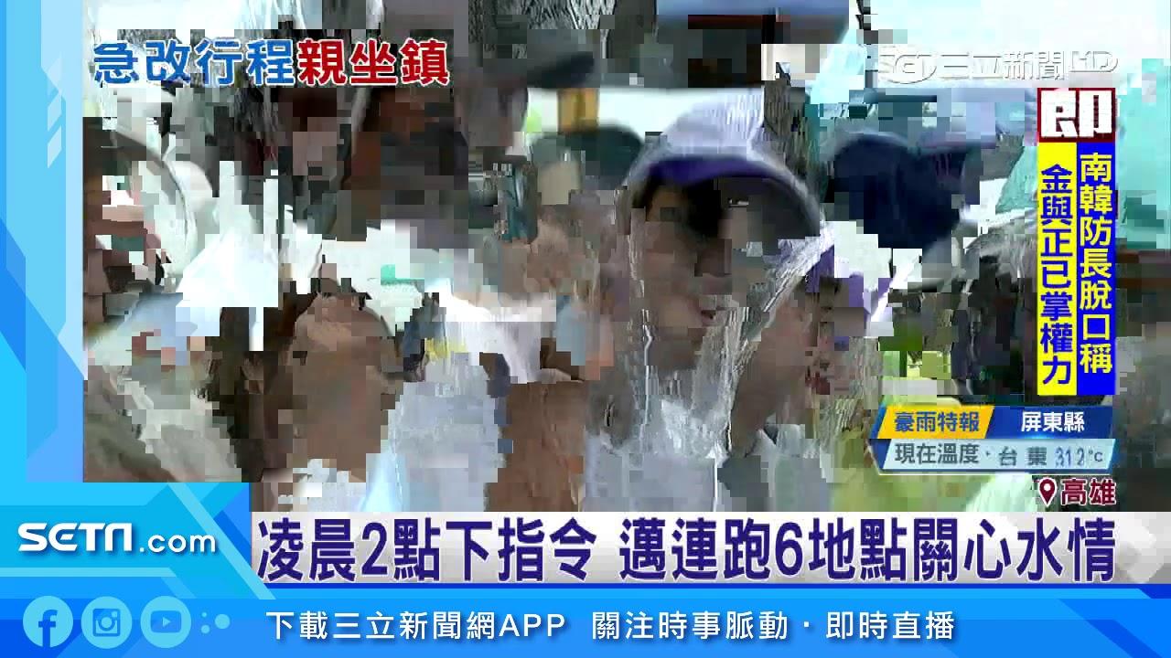大雨取消北上 陳其邁視察滯洪池工程追進度|三立新聞台