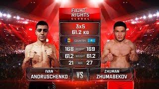 Иван Андрущенко vs. Жуман Жумабеков / Ivan Andruschenko vs. Zhuman Zhumabekov