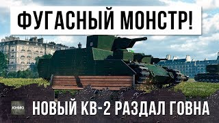 НОВЫЙ КВ-2 РАЗДАЛ ГОВНА! НЕРЕАЛЬНЫЕ ФУГАСНЫЕ ВАНШОТЫ WORLD OF TANKS!