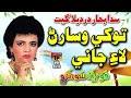 Download Tokhe Wisaran Laye Jani - Fozia Soomro - Sindhi Hits Old Song - Best Sindhi Song - TP Sindhi HD Mp4 3GP Video and MP3
