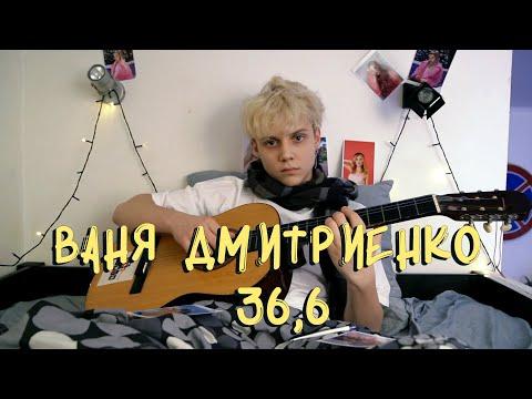 Ваня Дмитриенко - 36,6 (Lyric video)