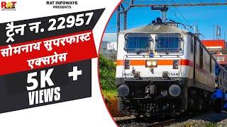 Somnath SF Express | सोमनाथ एसएफ एक्सप्रेस | Indian Railways | 22957 Train | Ahmedabad to Veraval