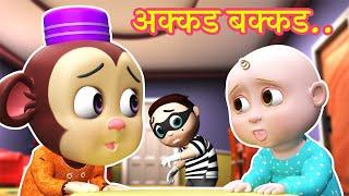 अक्कड़ बक्कड़ बम्बे बो   Akkad Bakkad Bambe Bo   Latest Hindi Rhymes for Kids