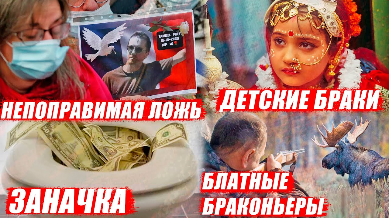 Случайные взятки, Застройка Парка, Коррупция в Европе, Заначки Министра, Пираты, Работа в Польше