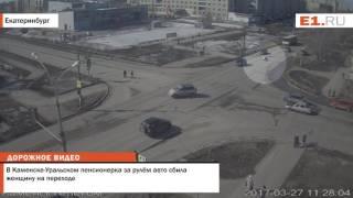В Каменске Уральском пенсионерка за рулём авто сбила женщину на переходе