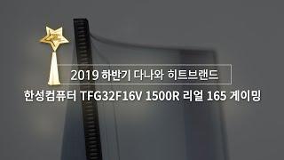한성컴퓨터 TFG32F16V 1500R 리얼 165 게이밍_동영상_이미지