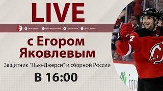 Онлайн с Игорем Еронко, Михаилом Зислисом и Егором Яковлевым