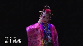 現代版組踊 百十 ~MOMOTO~