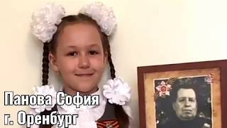 исполняет София Панова, 9 лет, Оренбург