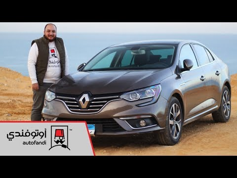 تجربة قيادة رينو ميجان جراند كوبيه 2018 ... 2018 Renault Megane Review