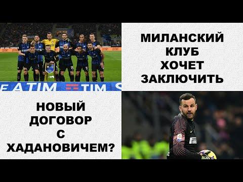 Самир Хаданович останется в Интере?