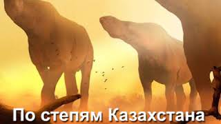 Древние животные Центральной Азии