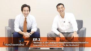 """เดินหน้าอนาคตใหม่ EP.3 : """"ติดกระดุม 5 เม็ด"""" ถกปัญหาเศรษฐกิจและภาคเกษตรประเทศไทย"""
