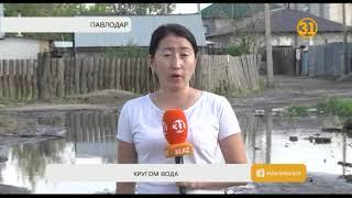 В Павлодаре после проливных дождей в воде оказались почти две сотни домов
