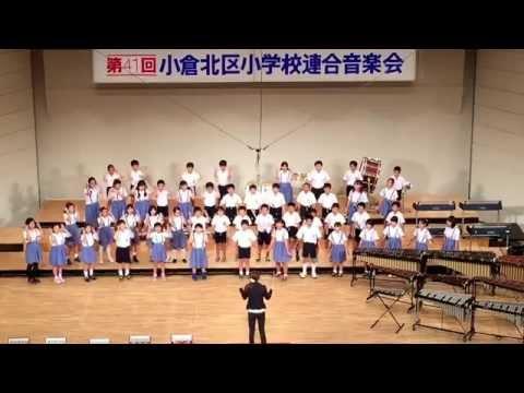 第41回 小倉北区連合音楽会 小倉中央小学校