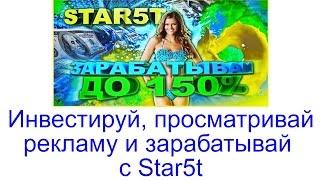 Инвестируй, просматривай рекламу и зарабатывай с Star5t
