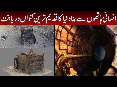 انسانی ہاتھوں سے بنا 'دنیا کا قدیم ترین' کنواں دریافت