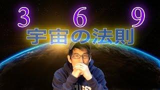 宇宙の法則・3・6・9が意味するものとは・・・