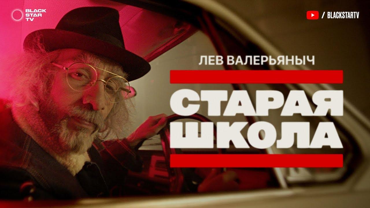 Лев Валерьяныч — Старая школа