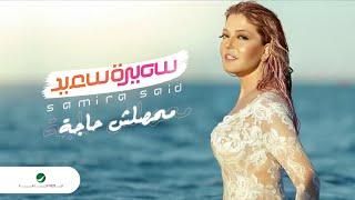 Samira Said ... Mahassalsh Haga - With Lyrics | سميرة سعيد ... محصلش حاجة - بالكلمات