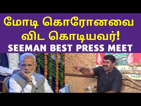 சீமான் VS மோடி | Seeman Best Press Meet Ever 2021