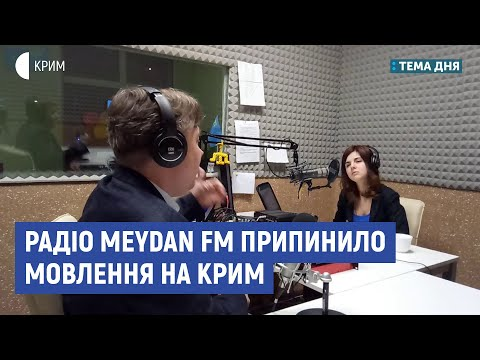 Радіо Meydan FM припинило мовлення на Крим | Іслямов, Костинський | Тема дня