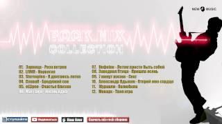 Новая Музыка 2015! Рок-сборник. Новые хиты