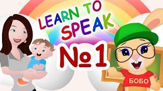LEARN TO SPEAK  №1 ⭐  FIRST WORDS .....mama, dada ⭐ SCHOOL OF RABBIT BO ⭐ Glenn Doman Method