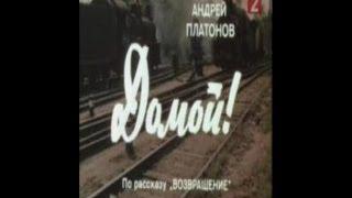 Домой! / Гавриил Егиазаров (1982)