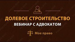 Долевое строительство (214 ФЗ, ДДУ, ЖСК), помощь юриста/адвоката обманутым дольщикам