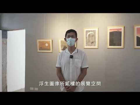 【表藝如果電話亭】浮生圖像所-二樓介紹(at板條線花園)