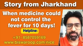 Story from Jharkhand when medicine could not control the fever 10 days - MEDICINE