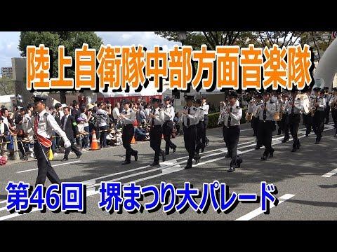 「堺まつり大パレード」 陸上自衛隊中部方面音楽隊